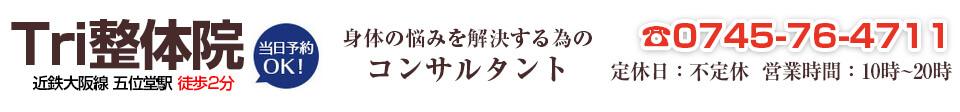 ぎっくり腰特化整体:奈良県香芝市五位堂のTri整体院