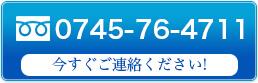 tel.0745-76-4711